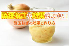 酢 玉ねぎ 効果
