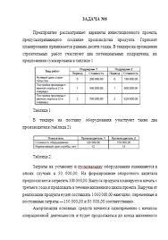 Контрольная работа по Теории инвестиций Вариант бесплатно  Контрольная работа по Теории инвестиций Вариант 2 06 04 13