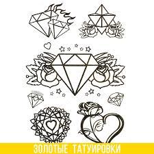 наклейки для тела Flash Tattoo за 50 рублей