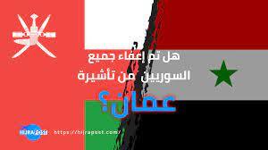 هل يسمح للسوريين بدخول سلطنة عمان 2021 بعد اعفاء أصحاب الجوازات الخاصة من  فيزا عمان؟