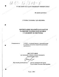 Диссертация на тему Интеграция знаний как фактор развития теории  Диссертация и автореферат на тему Интеграция знаний как фактор развития теории и практики судебной экспертизы