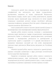 Лицензирование отдельных видов деятельности в Республике Беларусь  Это только предварительный просмотр