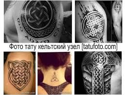 фото тату кельтский узел примеры рисунков факты значение эскизы