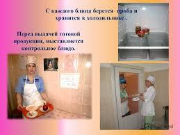 Презентация на тему Организация питания в Муниципальном  13 Перед выдачей готовой продукции выставляется контрольное блюдо С каждого блюда берется проба и хранится в холодильнике