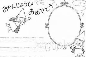 誕生日カードイラストなら小学校幼稚園向け保育園向け自治会
