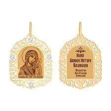 <b>Иконка</b> из <b>золота</b> с ликом «Казанской Божьей Матери ...