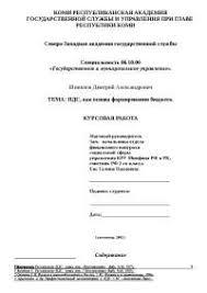 НДС экономическое содержание и практика применения курсовая по  НДС как основа формирования бюджета курсовая по налогам скачать бесплатно налог добавленную стоимость Коми Печора межбюджетных