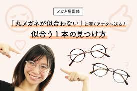 丸顔に似合うメガネを見つけよう印象別フレーム選びのポイントメガネ