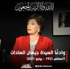 "Engy Alaa's tweet - ""رحم الله السيدة جيهان السادات.. انا لله وانا اليه  راجعون #جيهان_السادات "" - Trendsmap"