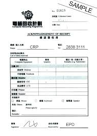 Fax Templates In Word Impressive Computer Repair Receipt Lovely Template Invoices Free Invoice Word