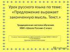 презентации 2 класс русский язык школа россии