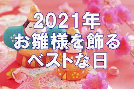 お雛様 飾る 日 2021