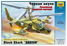 <b>Сборная модель ZVEZDA Российский</b> ударный вертолет &quot ...