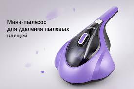 Мини <b>пылесос</b> Puppyoo WP606 для <b>удаления пылевых</b> клещей ...
