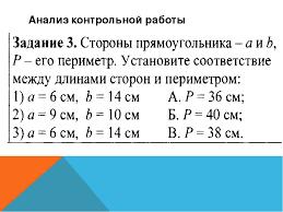 Анализ контрольной работы класс слайда 3 Анализ контрольной работы