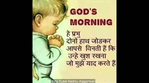 good morning wishes in hindi good morning greetings messages images sms good morning whatsapp video you