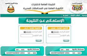 """حصريا الان"""" نتيجة الثانوية العامة اليمن 2021 """"نتائج ثالث ثانوي"""" علمي وأدبي  بالإسم عبر موقع results.edu.ye"""