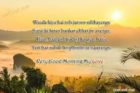 waada kiya hai toh good morning hindi love shayari best good morning shayari for