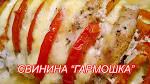 Мясная гармошка рецепт с фото пошагово