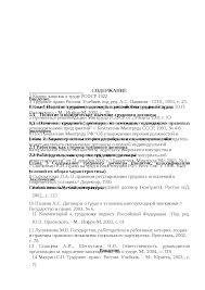 Дисциплина труда Трудовой распорядок курсовая по трудовому праву  Трудовой договор курсовая по трудовому праву скачать бесплатно понятие юридическое значение работник работодатель классификация общая характеристика