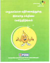 essays on energy conservation essays for teachers teachers essay  energy conservation tips tamil save energy book tamil save energy book
