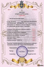 Дипломы и грамоты Скачать дипломы Скачать грамоту Бесплатно  Шуточный диплом награждение натуральной блондинки