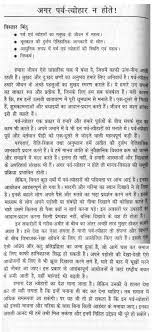 hindi essays world s largest collection of essays published by essay on if there had been no festivals in hindi