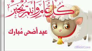 عيد #اضحى #مبارك #كل #عام #وانتم #بخير - YouTube