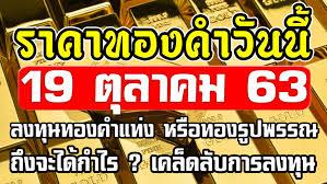 ราคาทองคำวันนี้ 19/10/63 ราคาทองวันนี้ 19ตุลาคม63 ลงทุนทองคำ แท่งหรือทองรูปพรรณถึงจะได้กำไรดี?