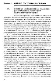 из для Диссертация и ученая степень cd rom Борис  Иллюстрация 12 из 31 для Диссертация и ученая степень cd rom Борис Райзберг Лабиринт книги