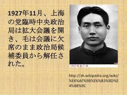 Image result for 1927年毛沢東