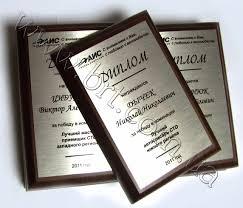 Дипломы на металле Бюро рекламных технологий Наградные дипломы для сотрудников компании АИС сублимация на металле