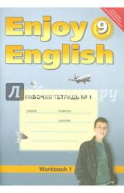 Книга Англ язык Английский с удовольствием класс Рабочая  Биболетова Бабушис Кларк Морозова Англ язык Английский с удовольствием