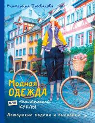 Книги Екатерины <b>Приваловой</b> - скачать бесплатно, читать онлайн