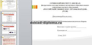 Дипломная работа Учет расчетов по местным налогам live РЕФЕРАТЫ Дипломное работа по региональным налогам и сборам