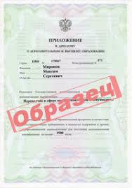 Купить диплом с занесением в реестр в ростов на дону ru Купить диплом с занесением в реестр в ростов на дону 1
