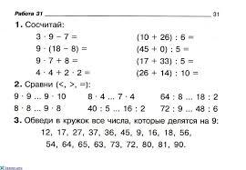 Контрольная работа по математике класс за полугодие умк л  Контрольная работа по математике 3 класс за 1 полугодие умк л занков
