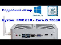 Обзор Hystou FMP03B - <b>Core i5 7200U</b>/Intel HD Graphics 620/8GB ...