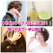 くせ毛のワックスはこう選ぶ使い方まで一挙公開 髪質改善専門