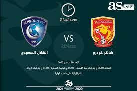 موعد مباراة الهلال وشاهر خودرو في دوري أبطال آسيا اليوم الأحد 20 سبتمبر  والقناة الناقلة