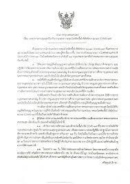 ข่าวประชาสัมพันธ์ - สำนักงานตลาดกรุงเทพมหานคร