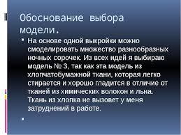 Выбор и обоснование проекта блузка топ ru Описание замены ремня грм лансер 9 1 6 skr auto