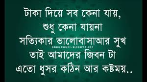 Bengali Sad Love Quotes That Make You Cry Bengali Sad Love Quotes That Make You Cry Bangla Sad Love Quote 12