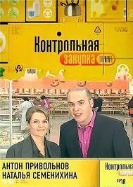 Программа передач канал Европа на сегодня Беседка ТВ Контрольная закупка
