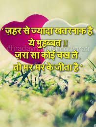 Beautiful Heart Touching Quotes In Hindi Best of 24 Best Shayari Images On Pinterest True Words Hindi Quotes And A