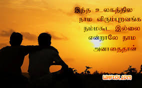 Beautiful Quotes In Tamil About Natpu Mesmerizing Some Friendship Quotes In Tamil