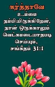 Blessing words have power to change life. 560 Tamil Verses Ideas In 2021 Verses Bible Words Tamil Bible