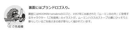 Max36倍お買い物マラソン期間中ムーミン 食器 アマブロ 益子焼 あす楽14時までmoominamabro Mashiko