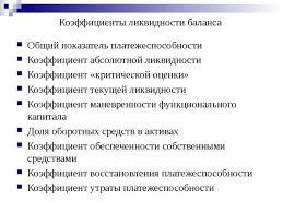 Презентация Анализ ликвидности по данным бухгалтерской отчетности  Коэффициенты ликвидности баланса Общий показатель платежеспособности Коэффици