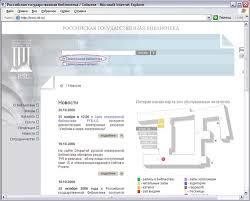 Электронные коллекции диссертаций Поиск в электронной библиотеке